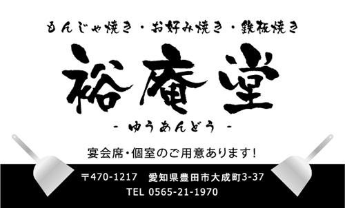 もんじゃ焼き屋 お好み焼き屋 鉄板焼き屋さんの名刺デザイン okonomi-AI-001