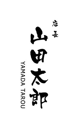 もんじゃ焼き屋 お好み焼き屋 鉄板焼き屋さんの名刺デザイン okonomi-AI-002