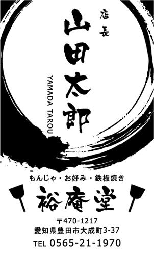 もんじゃ焼き屋 お好み焼き屋 鉄板焼き屋さんの名刺デザイン okonomi-AI-003
