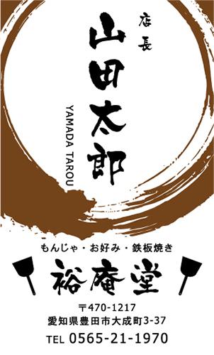 もんじゃ焼き屋 お好み焼き屋 鉄板焼き屋さんの名刺デザイン okonomi-AI-004