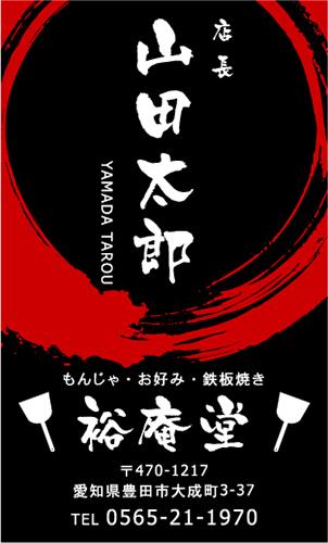 もんじゃ焼き屋 お好み焼き屋 鉄板焼き屋さんの名刺デザイン okonomi-AI-005