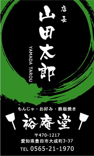 もんじゃ焼き屋 お好み焼き屋 鉄板焼き屋さんの名刺デザイン okonomi-AI-006