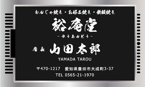 もんじゃ焼き屋 お好み焼き屋 鉄板焼き屋さんの名刺デザイン okonomi-AI-007