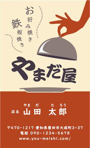 もんじゃ焼き屋 お好み焼き屋 鉄板焼き屋さんの名刺デザイン okonomi-AY-001