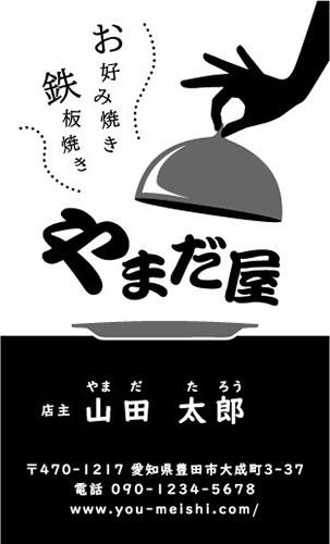 もんじゃ焼き屋 お好み焼き屋 鉄板焼き屋さんの名刺デザイン okonomi-AY-002