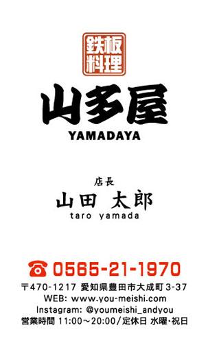もんじゃ焼き屋 お好み焼き屋 鉄板焼き屋さんの名刺デザイン okonomi-AY-003