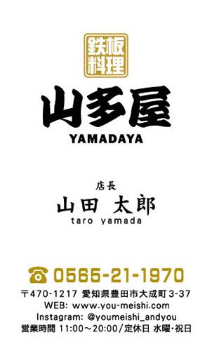 もんじゃ焼き屋 お好み焼き屋 鉄板焼き屋さんの名刺デザイン okonomi-AY-004