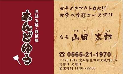 もんじゃ焼き屋 お好み焼き屋 鉄板焼き屋さんの名刺デザイン okonomi-HR-001