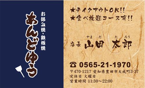 もんじゃ焼き屋 お好み焼き屋 鉄板焼き屋さんの名刺デザイン okonomi-HR-002