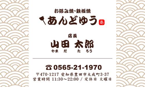 もんじゃ焼き屋 お好み焼き屋 鉄板焼き屋さんの名刺デザイン okonomi-HR-003