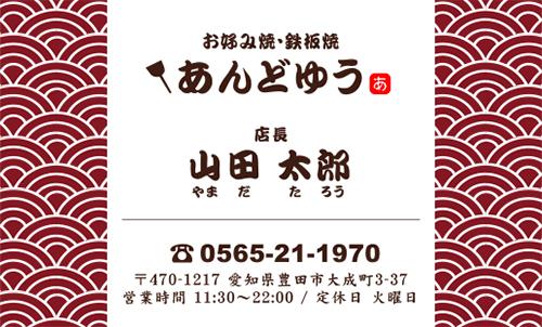 もんじゃ焼き屋 お好み焼き屋 鉄板焼き屋さんの名刺デザイン okonomi-HR-004