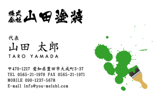 ペンキ屋 塗装屋の名刺デザイン penki-NI-008
