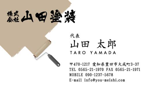 ペンキ屋 塗装屋の名刺デザイン penki-NI-009