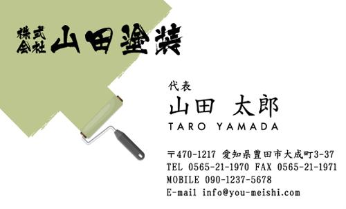 ペンキ屋 塗装屋の名刺デザイン penki-NI-011