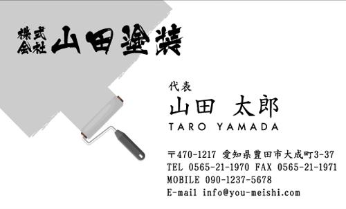 ペンキ屋 塗装屋の名刺デザイン penki-NI-012