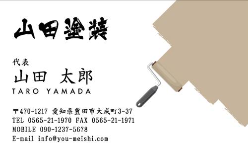 ペンキ屋 塗装屋の名刺デザイン penki-NI-013