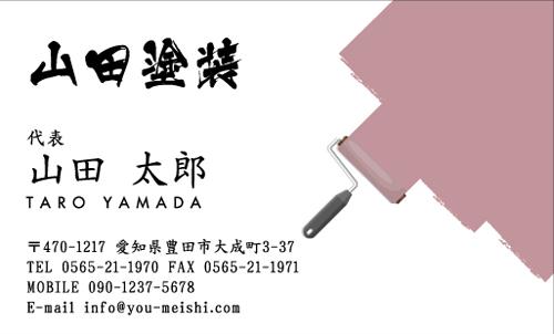 ペンキ屋 塗装屋の名刺デザイン penki-NI-014