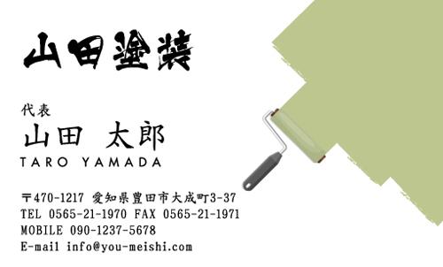 ペンキ屋 塗装屋の名刺デザイン penki-NI-015