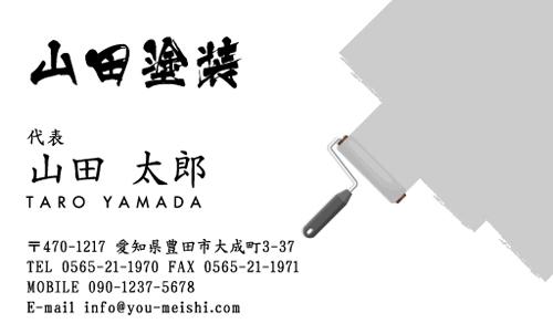 ペンキ屋 塗装屋の名刺デザイン penki-NI-016