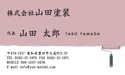 ペンキ屋 塗装屋の名刺デザイン penki-NI-022