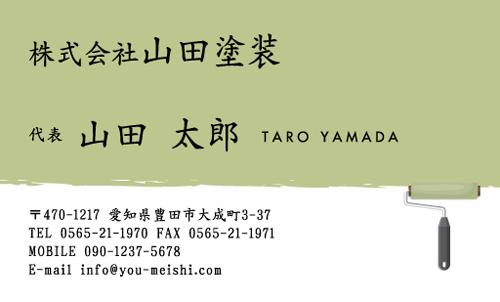 ペンキ屋 塗装屋の名刺デザイン penki-NI-023