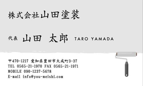 ペンキ屋 塗装屋の名刺デザイン penki-NI-024