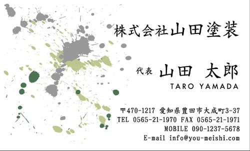 ペンキ屋 塗装屋の名刺デザイン penki-NI-025