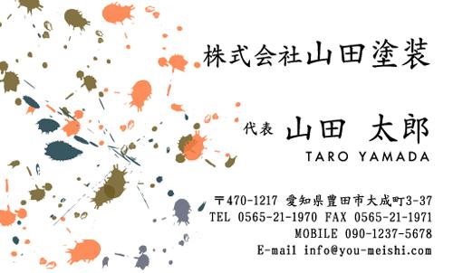 ペンキ屋 塗装屋の名刺デザイン penki-NI-026