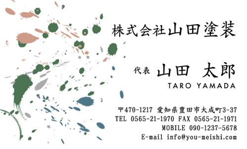 ペンキ屋 塗装屋の名刺デザイン penki-NI-027