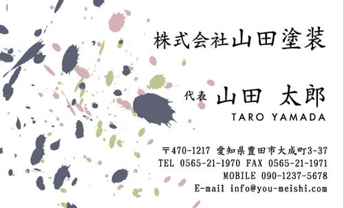 ペンキ屋 塗装屋の名刺デザイン penki-NI-028