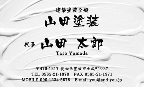 ペンキ屋 塗装屋の名刺デザイン penki-NI-033