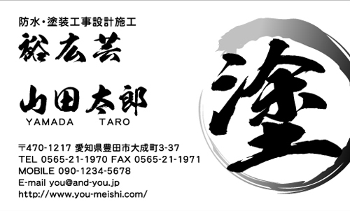 ペンキ屋 塗装屋の名刺デザイン penki-SM-001