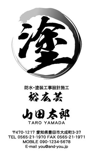 ペンキ屋 塗装屋の名刺デザイン penki-SM-002