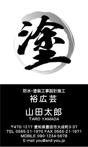 ペンキ屋 塗装屋の名刺デザイン penki-SM-003