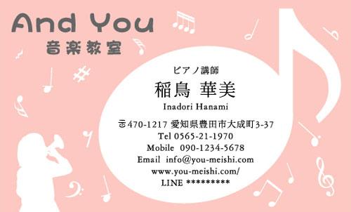 ピアノ教室・ピアノ講師の名刺 piano-AI-002
