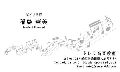 ピアノ教室・ピアノ講師の名刺 piano-AI-003