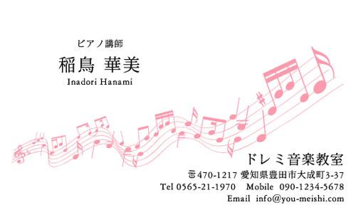 ピアノ教室・ピアノ講師の名刺 piano-AI-004