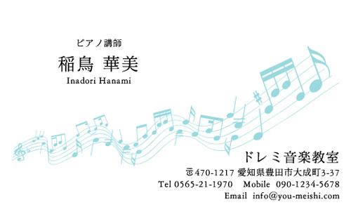 ピアノ教室・ピアノ講師の名刺 piano-AI-005