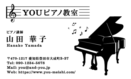 ピアノ教室・ピアノ講師の名刺 piano-AY-001