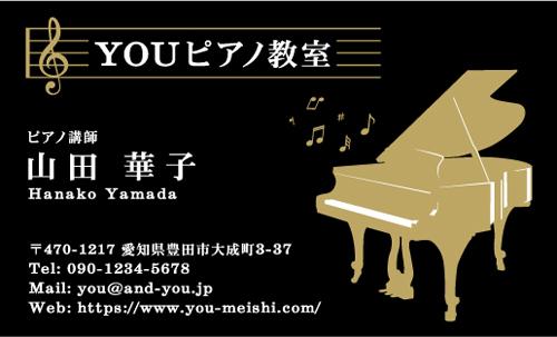ピアノ教室・ピアノ講師の名刺 piano-AY-002