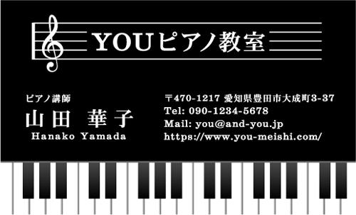 ピアノ教室・ピアノ講師の名刺 piano-AY-003
