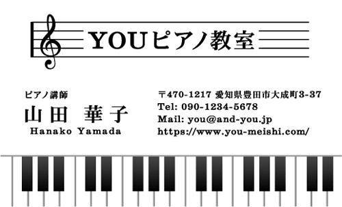 ピアノ教室・ピアノ講師の名刺 piano-AY-004