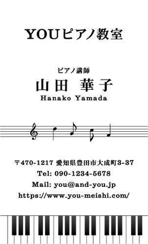 ピアノ教室・ピアノ講師の名刺 piano-AY-006