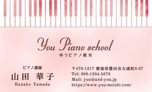 ピアノ教室・ピアノ講師の名刺 piano-AY-008