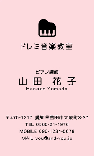 ピアノ教室・ピアノ講師の名刺 piano-NI-022