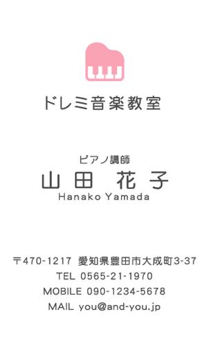 ピアノ教室・ピアノ講師の名刺 piano-NI-023