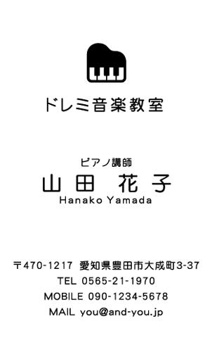 ピアノ教室・ピアノ講師の名刺 piano-NI-024
