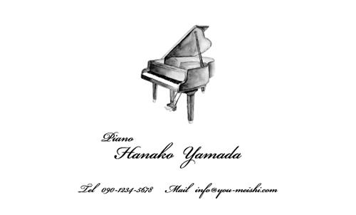 ピアノ教室・ピアノ講師の名刺 piano-NI-033