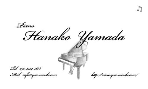 ピアノ教室・ピアノ講師の名刺 piano-NI-035
