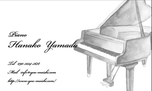 ピアノ教室・ピアノ講師の名刺 piano-NI-036